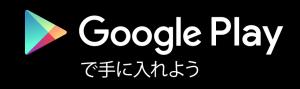 Google Play みさきちゃん佐多岬へ行く