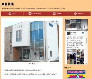 東百貨店 様 ホームページ
