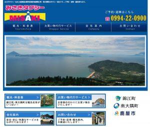 みさきタクシー 様 ホームページ