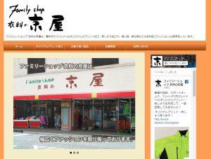 株式会社 京屋百貨店 様ホームページ