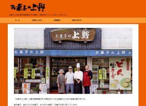 お菓子の上野様 ホームページ